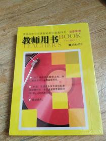 《普通高中音乐课程标准》实验教科书。