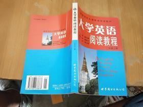 大学英语阅读教程:二年级用