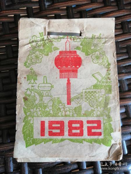 �ュ��锛�1982骞� 瀹���