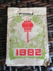 日历:1982年 完整