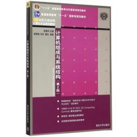 计算机组成与系统结构(第2版)