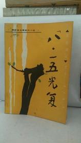 关东演义之十:《八一五光复》    春风文艺出版社    杨大群