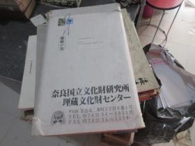 日文原版 奈良国立文化财研究所埋藏文化财センタ一(内有3本)  库2
