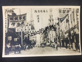 民国上海南京路先施、永安、新新百货公司及周边商铺等繁忙景象,上海好运道书局摄制、纸张厚实