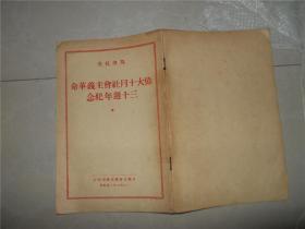 伟大十月社会主义革命三十周年纪念(一九四七年在苏维埃庆祝大会上的报告..1947年出版)