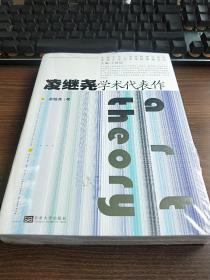 凌继尧学术代表作-东南大学艺术学院教授文丛