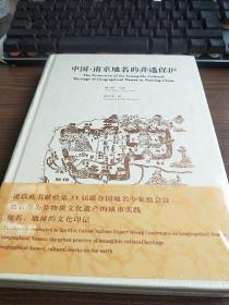 中国  南京地名的非遗保护 /精装本