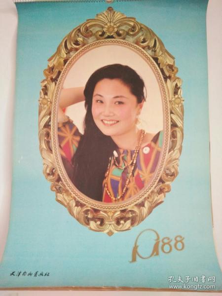1988老挂历天津杨柳青画社
