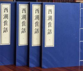 西湖佳话(全4册)