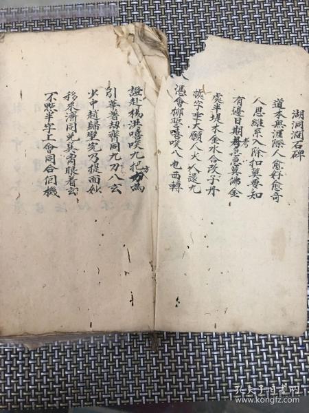 民国袁天罡 李淳风推背图 烧饼歌手抄本