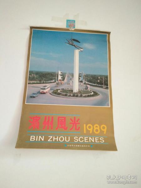 1989老挂历滨州风光