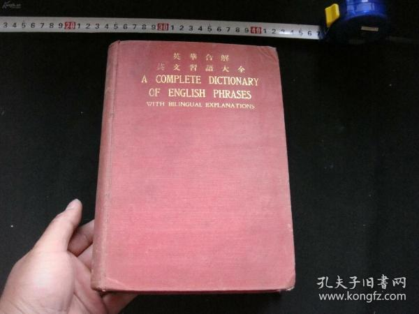 民国20年3版16开精装《英文习语大全》全一厚册
