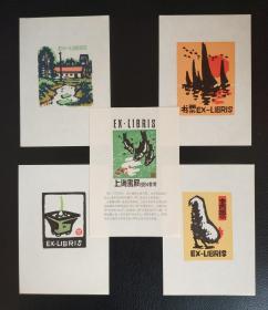 藏书票:《上海书展1984香港》5枚全,附赠藏书票1枚