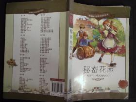 新课标小学语文阅读丛书:秘密花园 (第3辑 彩绘注音版)
