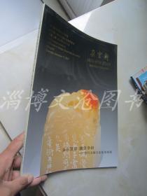 朵云轩2015秋季艺术品拍卖会--金石缘-当代全国名家篆刻专场