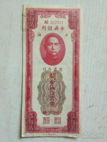 中央银行上海关金币伍佰万圆