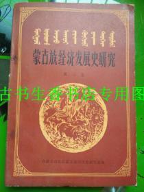 蒙古族经济发展史研究第一、二集