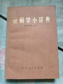 逻辑学小辞典