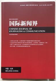 国际新闻界 2019年 6月 第6期 总第296期 第41卷 邮发代号:82-849