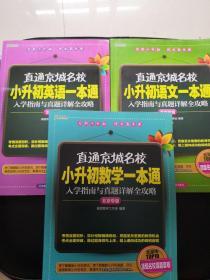 直通京城名校系列:小升初语文一本通·入学指南与真题详解全攻略