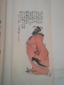 荣宝斋木版水印刘继卣《钟馗》