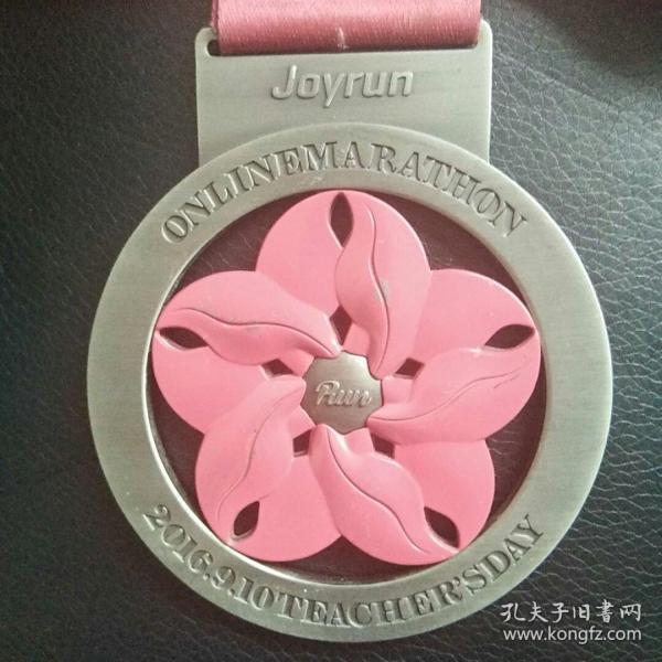 悦跑圈 教师节线上马拉松纪念章