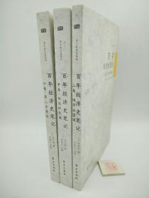 百年经济史笔记