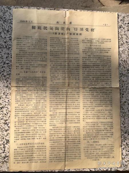绾㈡���� 1968骞�1�� 5?8��