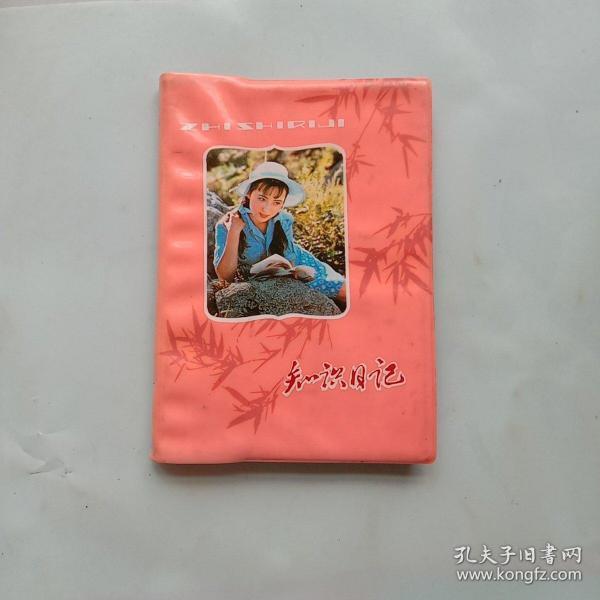 老日记本 烹饪知识日记 (内含多幅彩图和学习笔记) 80年代日记本
