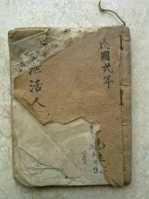 中醫手抄本                                                     藥方                                           驗方           N18