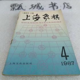 上海象棋1987.4