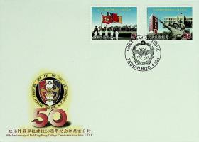 829台湾邮票纪287政治作战学校五十周年纪念邮票官方预销英文戳首日封 英文首日戳少见 全新