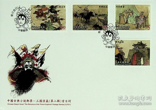 833台湾邮票特434古典小说邮票三国演义第二辑官方预销戳首日封 全新