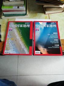 中国国家地理  广西专辑(上下)