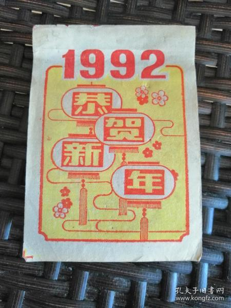 �ュ��锛�1992骞� 瀹���