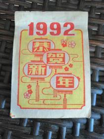 日历:1992年 完整