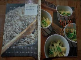 原版日本日文菜谱  テ―ブルに旬菜のせて 松本忠子 柴田书店 1999年 24开软精装