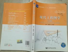 现代工程图学 第4版 杨裕根 北京邮电大学出版9787563550883