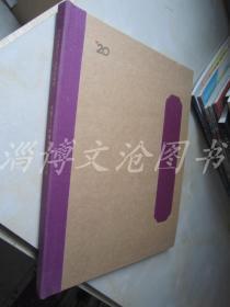 中国嘉德2013秋季拍卖会:大观--中国书画珍品之夜