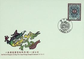 715台湾邮票常114夔龙团双鲤邮票第二辑300元面值官方预销戳首日封 全新