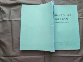 《加强综合管理,改善海洋生态环境》 中国海域生态环境管理调研报告