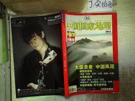 中国国家地理 2007 5  无赠送 ,。。