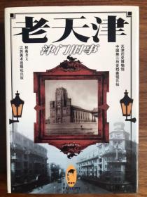 老天津-津门旧事