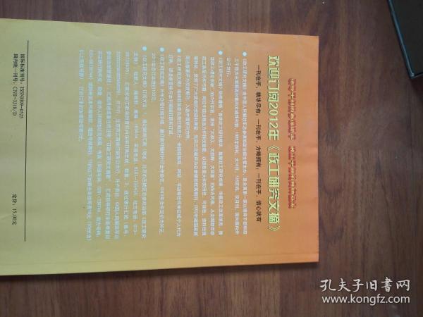 政工研究文摘2012.03(总笋135期)+赠送让文风话风清新起来征订单
