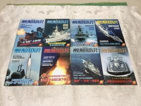 舰船知识2015 年第1,,2,5,6,9,10,11,12期(8本合售)