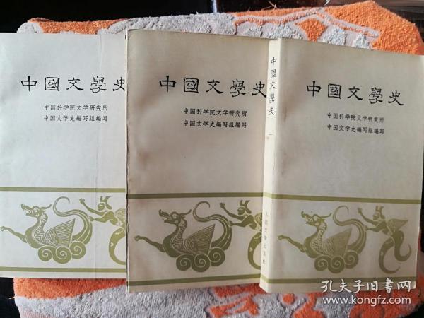 中国文学史(一二三)