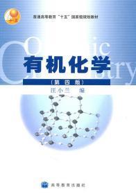 有机化学(第四版)汪小兰 高等教育出版社9787040166385
