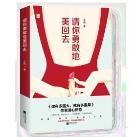 请你勇敢地美回去 王珣 著 新华文轩网络书店 正版图书