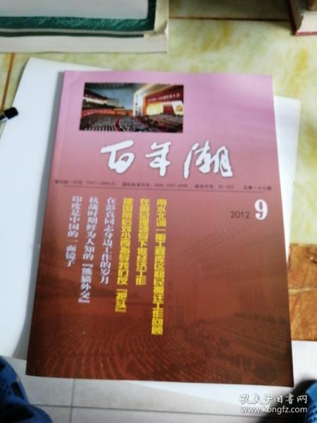 百年潮 2012   9