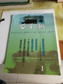 百年潮  2011   1